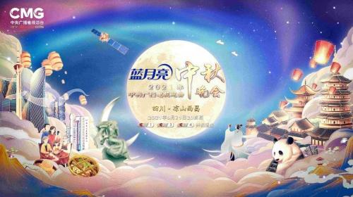 第九届蓝月亮节火热进行中 蓝月亮独家冠名两台晚会携海量好礼贺中秋