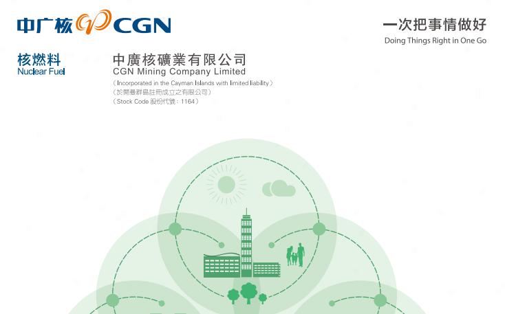 中广核矿业(01164.HK):中广核投资(香港)因中短期投资减持 中广核集团仍充满信心