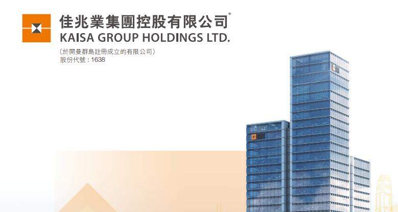 【权益变动】佳兆业集团(01638.HK)获独立非执行董事张仪昭增持7.6万股