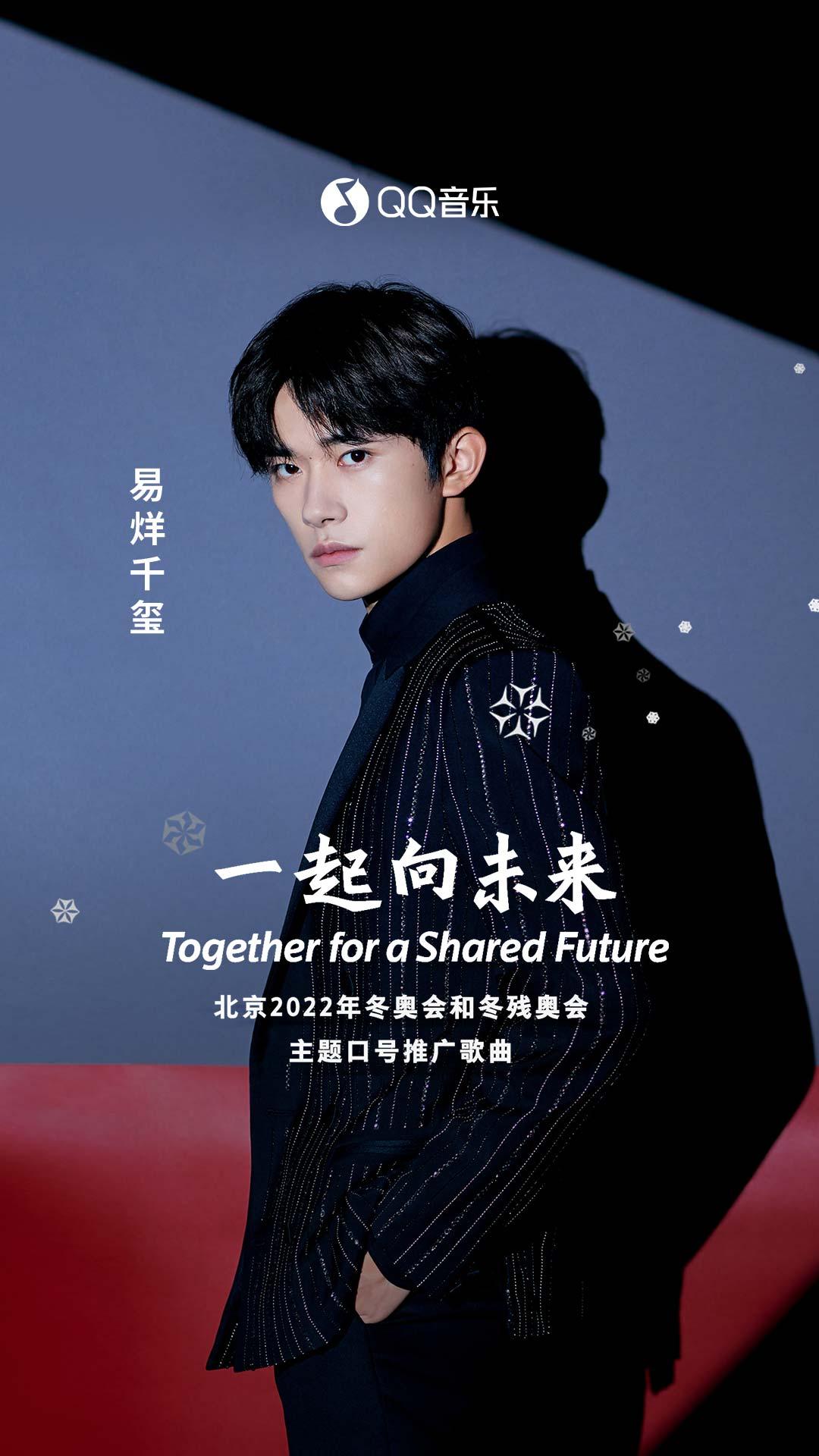 易烊千玺以歌助威北京冬奥,单曲《一起向未来》上线QQ音乐