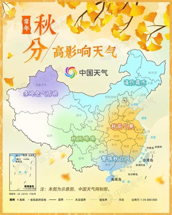 今日秋分!最新入秋进程图:秋天到哪了 江南、华南将持续性高温天