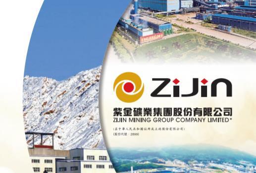 紫金矿业(02899.HK)申请不超过8.5亿美元贷款
