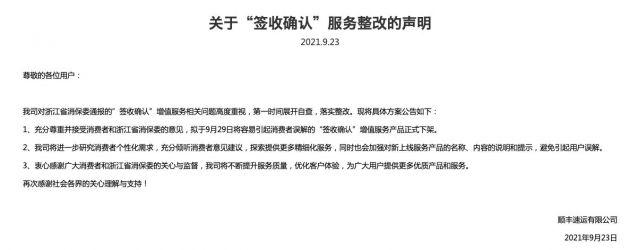 """顺丰:拟于9月29日将""""签收确认""""增值服务产品正式下架"""