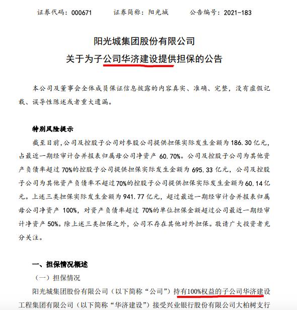 阳光城为子公司授信担保 其担保余额占近一期归母净资产306.84%