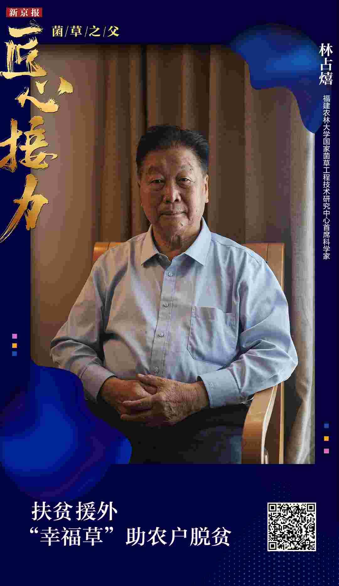 匠人心声丨林占熺:专注菌草技术,为世界可持续发展提供中国方
