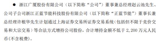 浙江广厦2名股东拟合计增持公司股份合计增持金额不低于2200万上半年公司亏损1859.18万