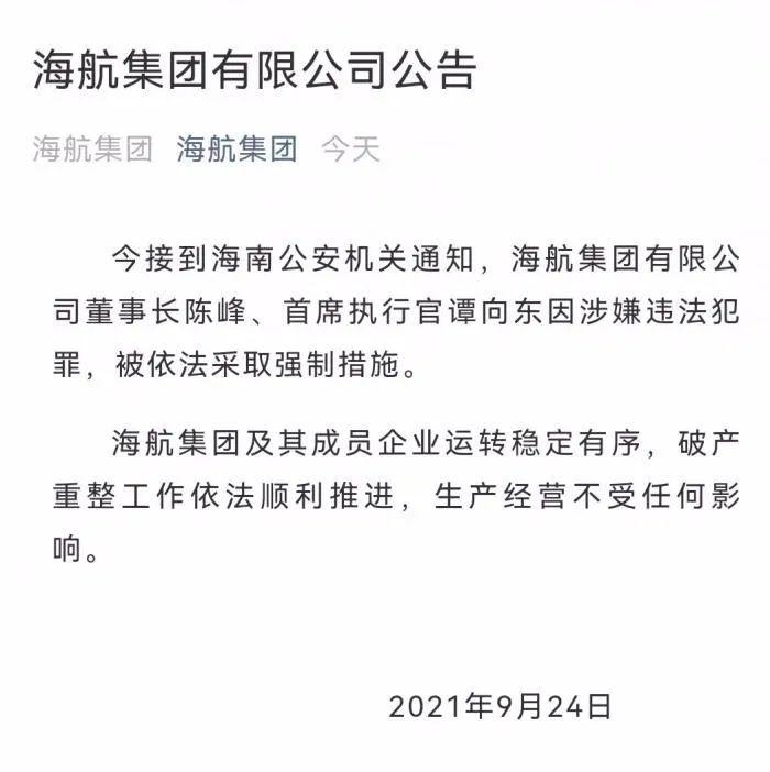 一代枭雄落幕!海航集团董事长陈峰涉嫌违法被采取强制措施