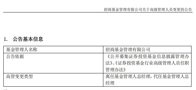 万亿级公募掌舵人再现新动向,招商基金董事长王小青卸任总经理,战略方向和目标仍将延续