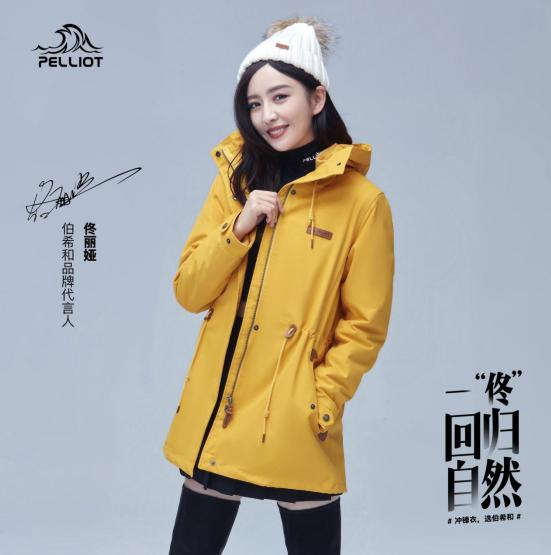 """这个时尚户外品牌 竟然让佟丽娅说出了:""""冲锋衣,选伯希和"""""""
