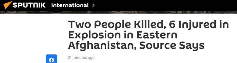 快讯!阿富汗贾拉拉巴德市发生爆炸致2死6伤,伤者中有塔利班士兵