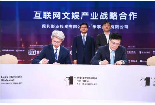 乐享集团与保利影业签署战略协议 探索科技与文化产业协同发展新模式