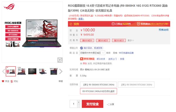 ROG《永劫无间》联名限定礼盒:锐龙9+RTX3060只需9499元
