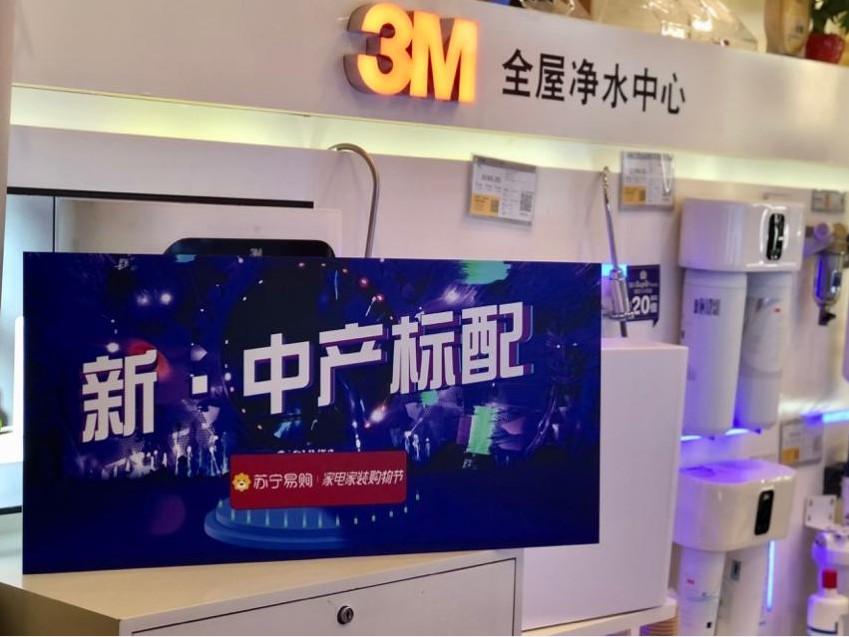 """新智能、新健康、新效率,苏宁易购发布""""新中产""""三大消费趋势"""