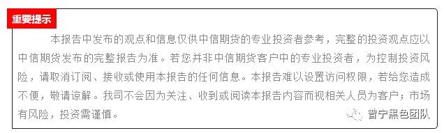 【黑色】粗钢压产加码,成材原料分化——周报20210926