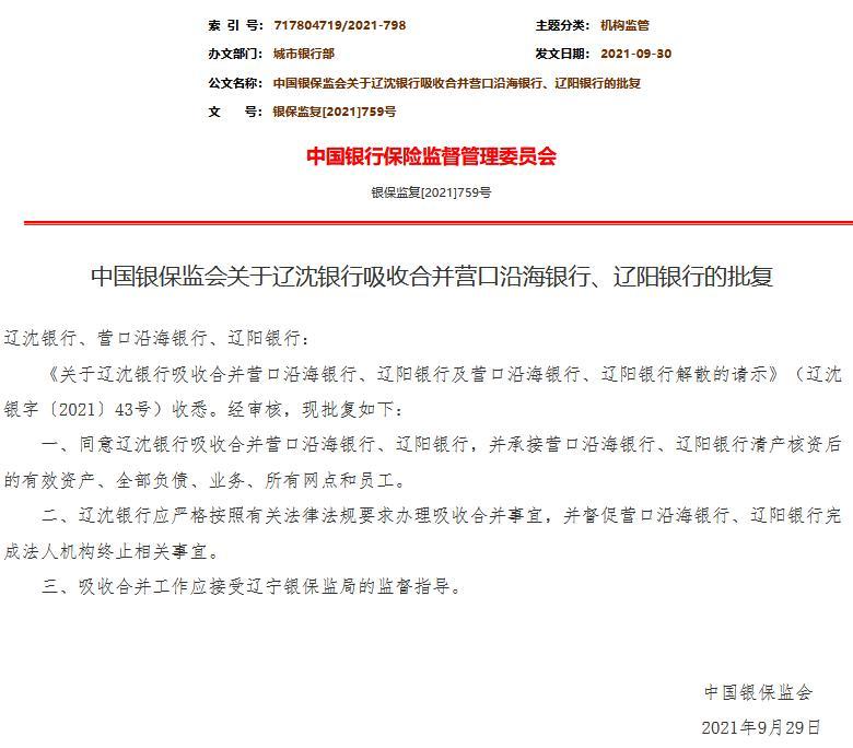 银保监会:同意辽沈银行吸收合并营口沿海银行、辽阳银行