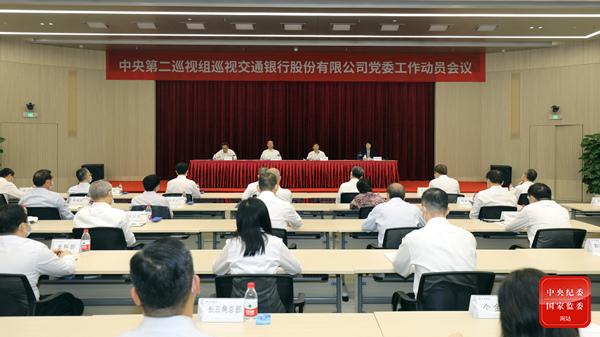 中央第二巡视组巡视交通银行股份有限公司党委工作动员会召开