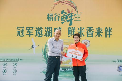 金龙鱼稻谷鲜生携手世界冠军蔡宗菊,新米节共赴稻田分享丰收喜悦