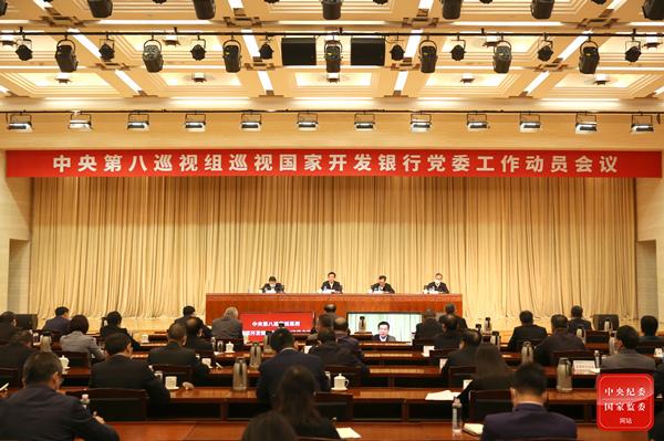 中央第八巡视组巡视国家开发银行党委工作动员会召开