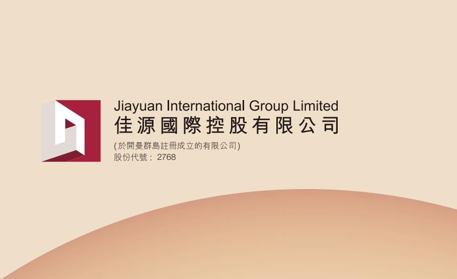 佳源国际控股(02768.HK)斥约9010.73万美元回购于2023年到期优先票据